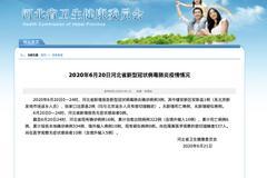 河北新增确诊病例3例 均与北京有关联