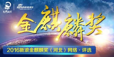 2016新浪金麒麟奖(河北)网络评选
