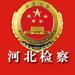 @河北检察:网络餐饮领域检察诉讼