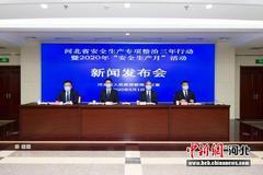 河北省开展安全生产专项整治三年行动