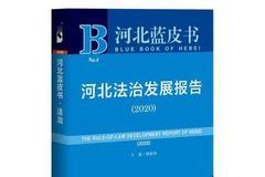 河北蓝皮书《河北法治发展报告(2020)》发布