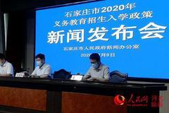 石家庄市2020年义务教育招生入学政策出台