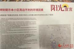 河北:细化举措严格监管 规范房屋销售
