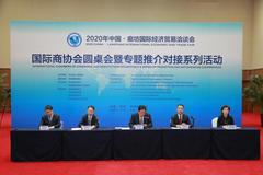 """全球23个国家和地区参与 """"国际合作廊坊倡议""""签订!""""网络圆桌会""""促成20多个合作!"""