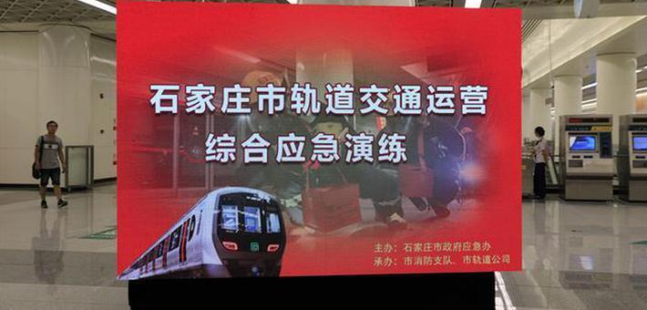 石家庄市举行地铁消防救援实战演练