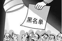 河北公布37家违法企业 50家诚信优秀等级企业名单