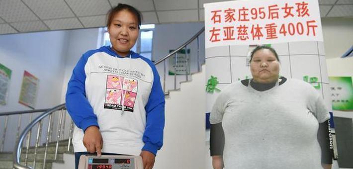 河北21岁女孩一年瘦身200斤