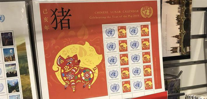联合国发行中国农历猪年邮票