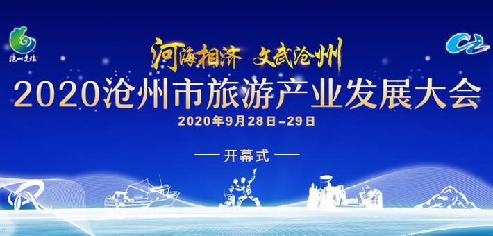2020年沧州市旅发大会开幕式