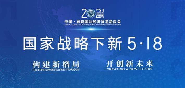 2021中国·廊坊国际经济贸易洽谈会