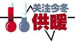 秦皇岛5日正式供热 有问题可以打这些电话