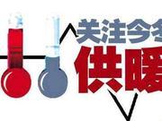 邢台市区供热主管网今起暖管 10日开始带温试运行