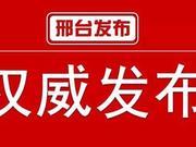 邢台市区明起供热主管网暖管 10日起带温试运行