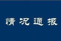河北华林酸碱平公司涉嫌传销 主要负责人已被控制