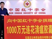 以岭药业向中国红十字会总会捐赠1000万元连花清瘟胶囊
