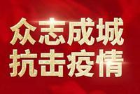 河北:发挥综合监管优势 助力打赢疫情防控阻击战