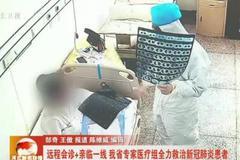 河北省专家医疗组全力救治新冠肺炎患者