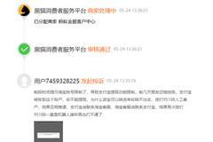 网友投诉蚂蚁金服客户中心:支付宝提现功能限制