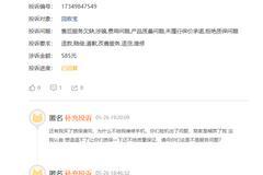 网友投诉回收宝:闲鱼平台验机不给质保