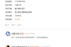 网友投诉小赢卡贷:爆通讯录 恐吓当事人