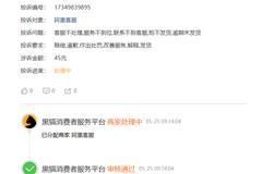网友投诉阿里客服: 拒不发货 客服不回
