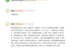 网友投诉招联金融: 暴力催收 恐吓