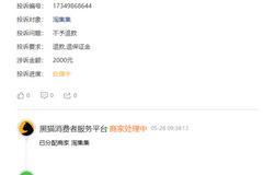 网友投诉淘集集:退款问题 不予退款