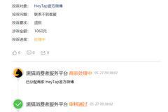 网友投诉HeyTap官方微博:联系不到客服