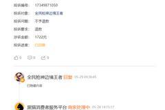 网友投诉全民枪神边境王者:孩子上网课偷玩儿扣的钱