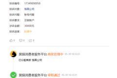网友投诉恒昌公司:账号问题