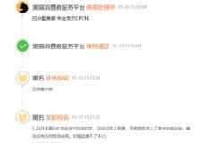 网友投诉中金支付CPCN:私自扣款 资金流失