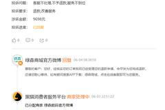 网友投诉绿森数码官方微博:客服不处理 退款没到账