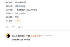 网友投诉闲鱼官方客服:服务不到位 未收到货