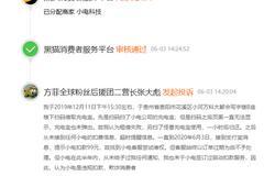 网友投诉小电科技:小电共享充电宝违规扣取99元