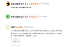 网友投诉马上消费金融官微:私自制约客户提前还款