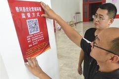 河北香河:加强监督 优化营商环境