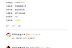 网友投诉美团网客服小美:未注册钱袋宝无故扣款