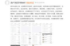 网友投诉和平精英手游微博:客服不给退款