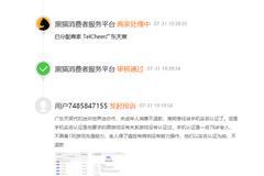 网友投诉TelCheer广东天宸:未成年人消费不退款 推卸责任