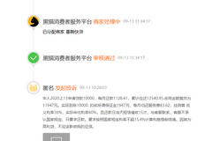 网友投诉喜鹊快贷:暴力催收 高利贷 砍头息