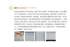 网友投诉壹米滴答:盐山县壹米滴答丢件拒绝赔偿