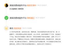 网友投诉闪银奇异:闪银违规放贷 砍头息 骚扰