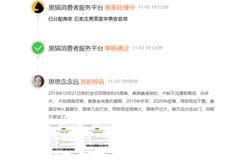 网友投诉石家庄美莱医学美容官微:医院手术失败不退款