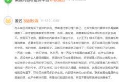 网友投诉益伴官方微博:退款问题 诱导消费