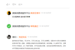 网友投诉益伴官方微博:价钱与宣传不符