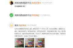 网友投诉双汇:在京东购买的双汇火腿吃出不明硬物 牙硌坏了