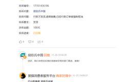 网友投诉屈臣氏中国:已经付款订单被强制取消