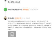 网友投诉新橙优品:利息太高 信息泄露 拒绝协商 威胁恐吓