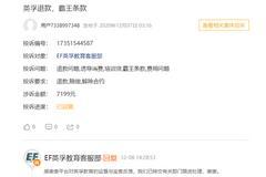 网友投诉EF英孚教育客服部:诱导消费 霸王条款