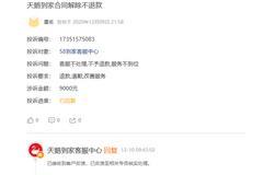 网友投诉58到家客服中心:天鹅到家合同解除不退款